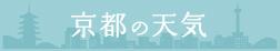 京都府のお天気チェック