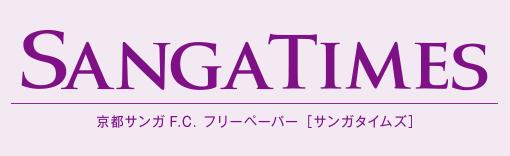 SANGA TIMES 京都サンガF.C フリーペーパー サンガタイムズ