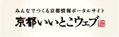 みんなでつくる京都情報サイト 京都いいとこウェブ