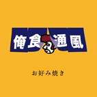 『俺食通風』 vol.1 お好み焼き