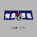 『俺食通風』 vol.2 しめ鯖 きずし
