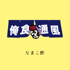『俺食通風』 vol.4 なまこ酢