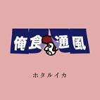 『俺食通風』 vol.5 ホタルイカ