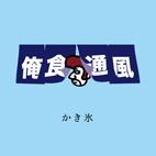 『俺食通風』 vol.6 かき氷