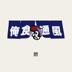『俺食通風』 vol.7 鱧