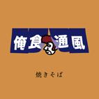 『俺食通風』 vol.8  焼きそば