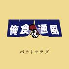 『俺食通風』 vol.9 ポテトサラダ