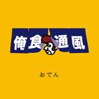 『俺食通風』 vol.12 おでん