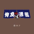 『俺食通風』 vol.13 串カツ