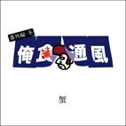 『俺食通風』 vol.11 鴨ロース