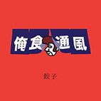 『俺食通風』 vol.16 餃子