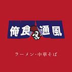 『俺食通風』 vol.18 ラーメン・中華そば
