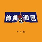 『俺食通風』 vol.19 つくね