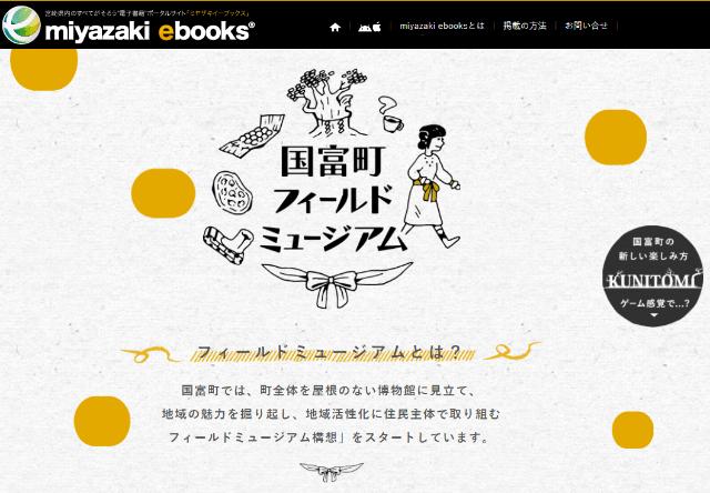 miyazaki03-03-min