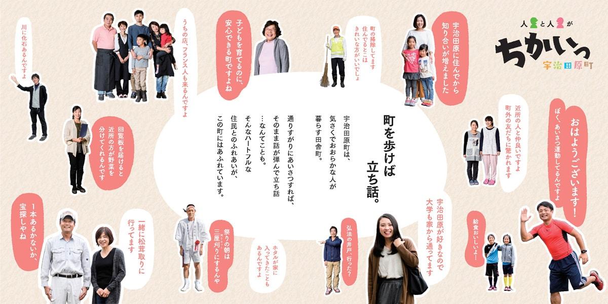 ujitawara_p1-2-min