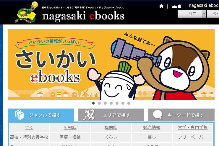 181224_nagasaki00