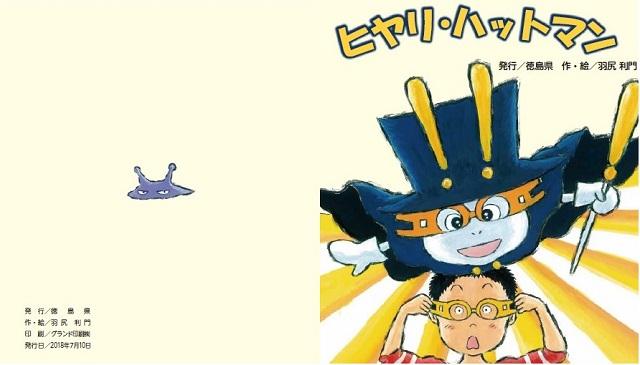 190201_tokushima03