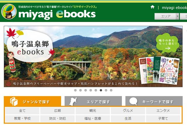 190430_miyagi ebooks