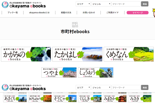 190430_okayama ebooks