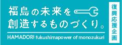 福島の未来を創造するものづくり