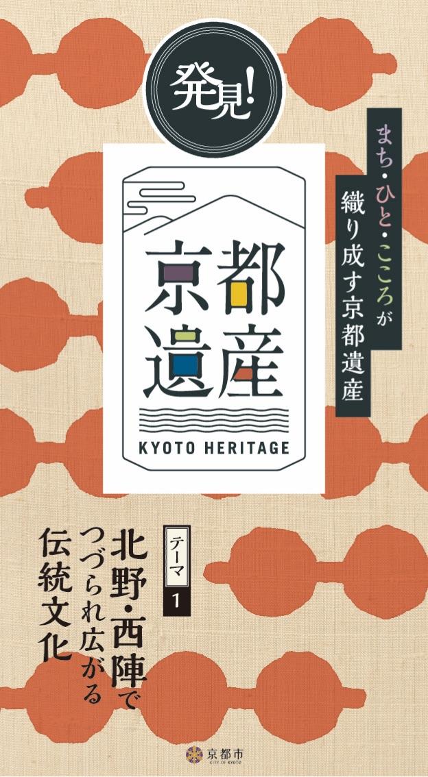 京都遺産 テーマ1 北野・西陣でつづられ広がる伝統文化