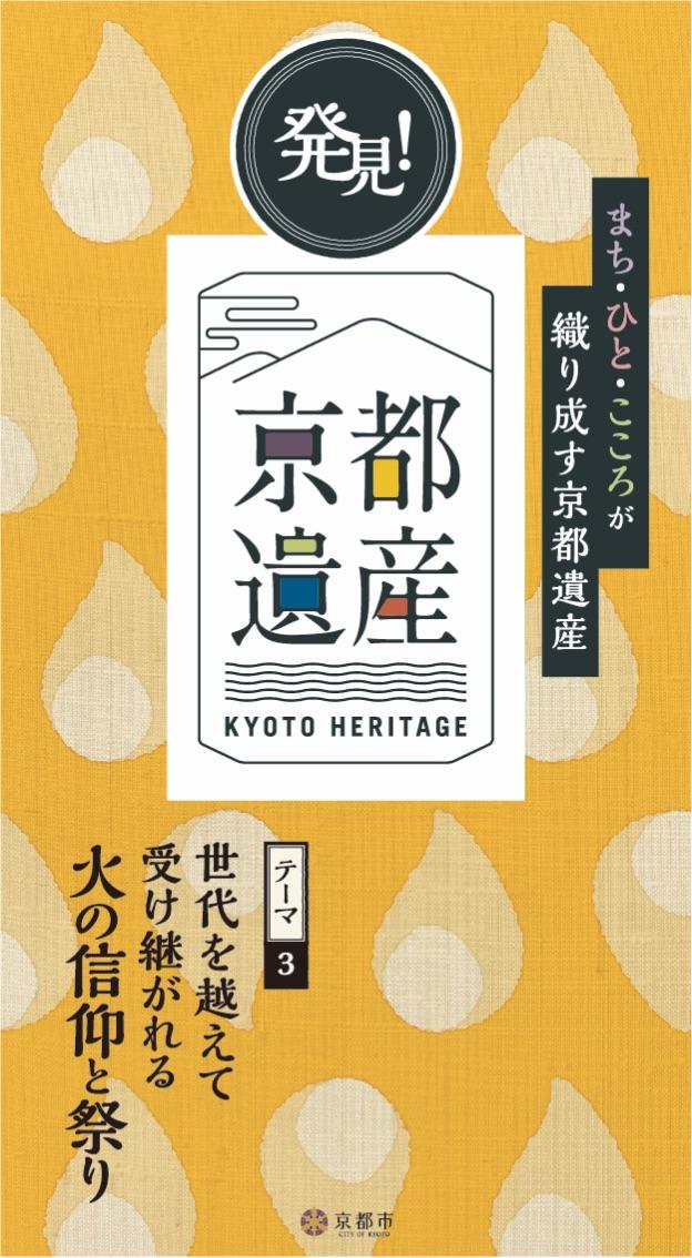 京都遺産 テーマ3 世代を越えて受け継がれる火の信仰と祭り