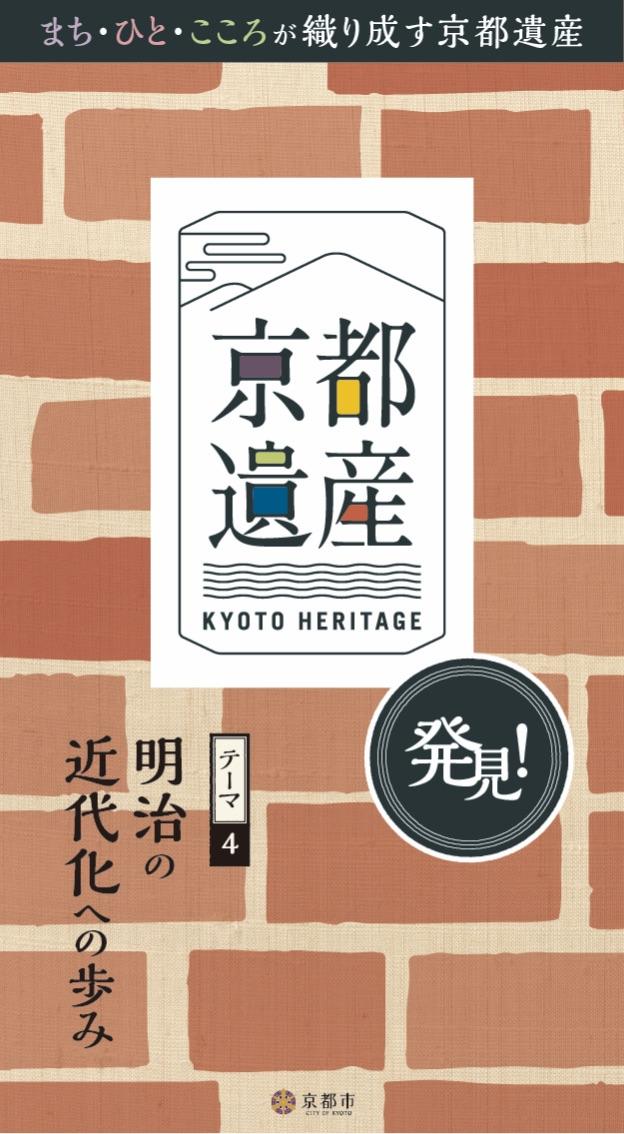 京都遺産 テーマ4 明治の近代化への歩み