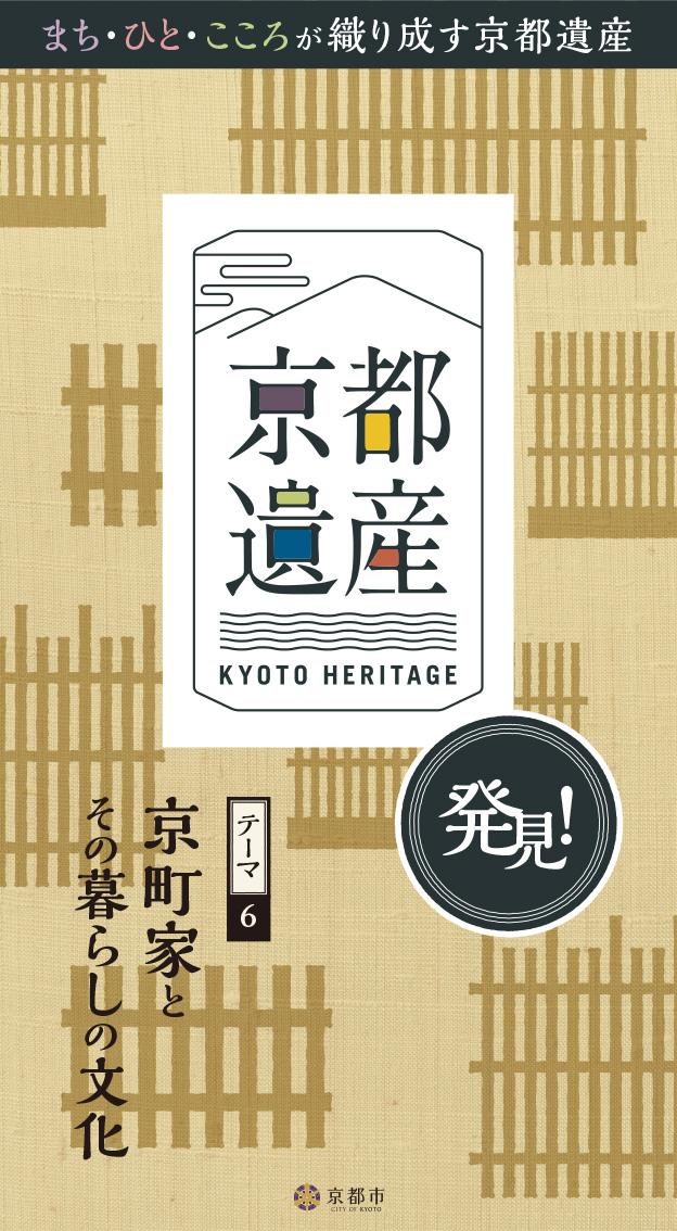 京都遺産 テーマ6 京町家とその暮らしの文化