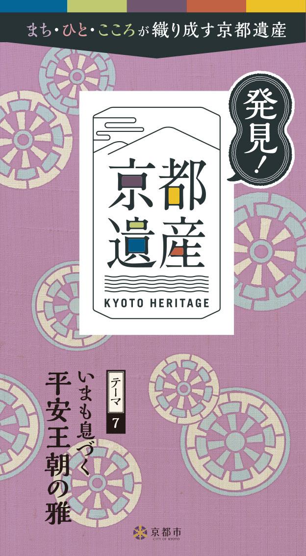 京都遺産 テーマ7 いまも息づく平安王朝の雅