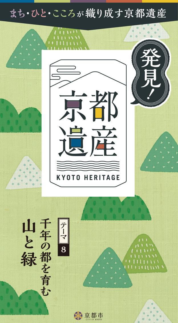 京都遺産 テーマ8 千年の都を育む山と緑