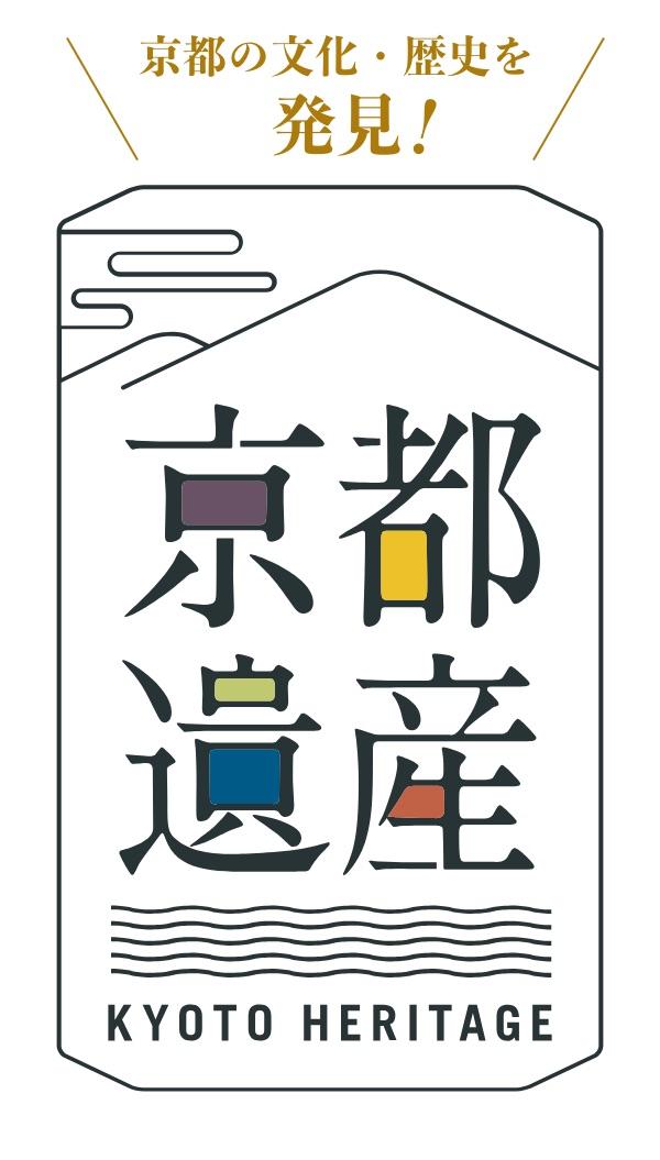 京都の文化・歴史を発見! 京都遺産 KYOTO HERITAGE